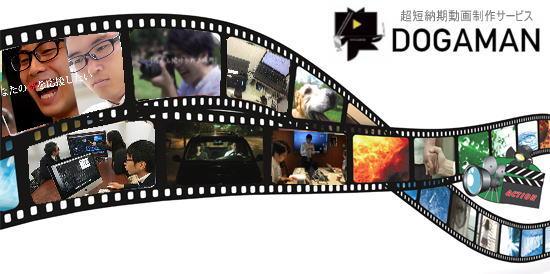 DOGAMANイメージ